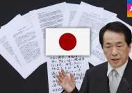 """뿔난 일본 전직 총리들…""""아베 사퇴하라"""" 공개 비난"""