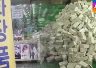 일본 인기 화장품 수십만 개 밀수…10년간 불법 거래