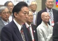 """""""동아시아 의회 만들자""""…하토야마 전 일본 총리 제안"""