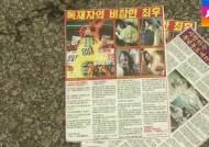 """북 """"대북전단 살포 시 조준 격파 사격…거점 초토화"""""""