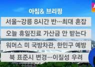 서울~강릉 8시간 30분 등 고속도로 정체 극심 전망