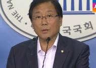 [국회] 윤후덕 의원, 취업청탁…국회 윤리특위 회부 되나