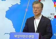 [야당] 문재인 대표, 광복 70주년 기자회견 의미와 속내는?