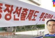 """[인터뷰] 부산대교수회 부회장 """"투신 교수, 압박 극심해…"""""""