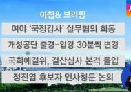 여야 원내수석, 오늘 '국정감사 일정' 관련 실무 협의