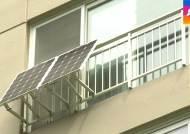 [꼼꼼한 경제] 전기료 잡고 환경 살리고…'태양광 비법'