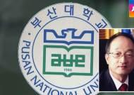 부산대 총장 전격 사퇴…'후보 선출' 원점서 재논의