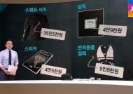 [팩트체크] '123만원 이어폰'…아이돌 스타 마케팅 어디까지?