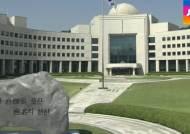 이젠 영장 없이 '꼼수 감청'?…면죄부만 받은 국정원