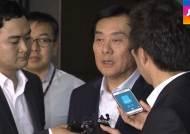 [뉴스브리핑] '수억대 불법 정치자금' 박기춘 의원 구속
