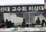 부산대 총장 사퇴…직선제 폐지 강요한 교육부 논란