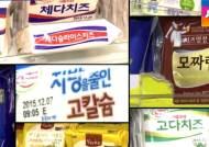 [꼼꼼한 경제] 치즈 소비 늘어도 낙농업계는 '한숨'…왜?