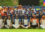 선동열·이만수·김시진…야구 꿈나무 만난 '레전드들'