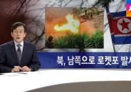 [JTBC 뉴스룸 오프닝] 8월 20일