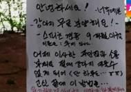 [뉴스브리핑] 공원에 개 묶어두고 '무료 분양' 쪽지