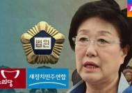 """새정치연합 """"정치 판결 분노"""" vs 새누리 """"사필귀정"""""""