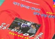 """청소년들의 고민 상담과 치유…""""영화로 해법 찾아요"""""""