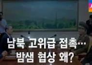 협상 내용 '감감 무소식'…도발 인정·사과, 가장 큰 이견?