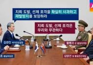 '단순한 문제' 왜 안 풀리나…남북 협상 장기화 이유는
