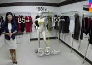 [꼼꼼한 경제] 여성 옷은 왜 55, 66 뿐?…불편한 고민