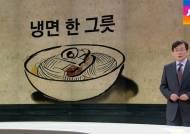 [앵커브리핑] 대화와 인내의 '냉면 한 그릇'