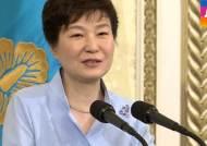 """박 대통령 """"남북 협상 타결, 원칙 지키며 대화한 결과"""""""