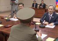 [청와대] 43시간 협상 끝 '타결'…합의문 내용과 의미