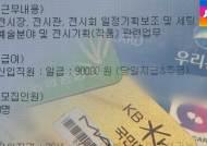 """""""통장과 체크카드, 비번 좀…"""" 구직자 등쳐 25억 빼내"""