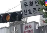 [밀착카메라] '아차차' 일단 꺾는 우회전…보행자 위협