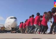 합심하자 비행기 '꿈틀'…소아암 환자 위한 이색대회