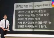 [팩트체크] 현직 장관의 '총선 필승' 건배사, 선거법 위반일까