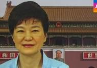 [청와대] 중국 톈안먼 망루 서는 박 대통령…'최고 예우'