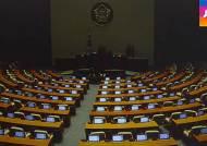 [야당] 국회 본회의 무산…야, 정종섭·특수활동비로 반격