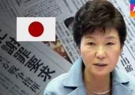 """일본 """"한국, 미국보다 중국 중시"""" 한미 관계 이간질?"""