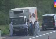 죽음의 난민 트럭…냉동 화물차서 시신 70여구 발견