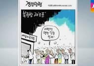 [오늘의 만평] 다시 희망 품은 이산가족