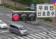 우회전 신호 따로 있지만…일단 꺾는 운전자들, 왜?