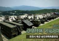 한국군의 위력 직접 보니