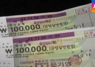 '10만원 수표' 사용액, 6년 만에 최저치…5만원권 영향