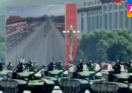 전승절 군사 퍼레이드 훈련 강화…베이징 긴장 고조