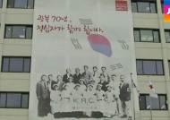 [청와대] 급물살 탄 남북이산가족 상봉…정례화될까?
