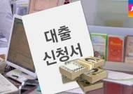 부동산 비수기에 '주담대' 폭증…정부 대책 역효과?