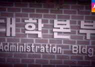 대학 5곳 중 1곳 재정지원 제한…'지방대 죽이기' 반발