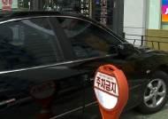 [뉴스브리핑] 운전자 있어도 '불법 주정차' 과태료 부과