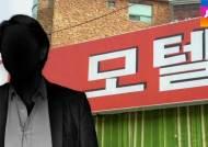 성매수 명단 구입 후 영업…강남 성매매 '큰손' 덜미