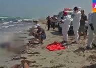 지중해 연안에 밀려든 난민 시신…EU 각료회의 예정