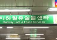 공항·지하철서 잃어버린 내 물건, 이렇게 찾아보세요