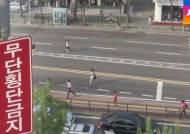 '홍대 스타일' 무단횡단?…운전자 놀래키는 보행자들
