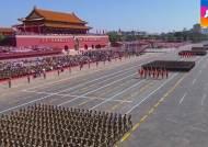 """""""인민해방군 30만명 감축"""" 시진핑, 열병식날 전격 선언"""