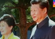 각별한 예우 뒤에는?…중, 박 대통령 환대 3가지 이유